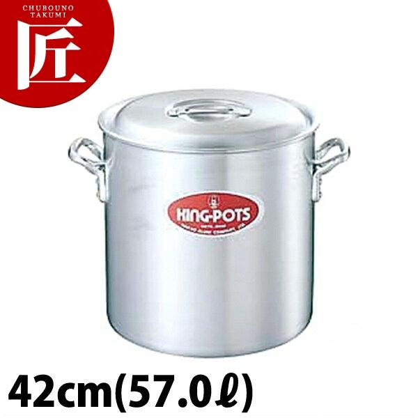 キング 寸胴鍋 42cm (57L) アルミ製 日本製【ctss】