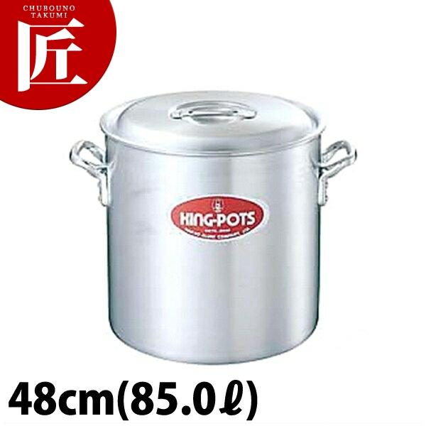キング 寸胴鍋 48cm (85L) アルミ製 日本製【ctss】