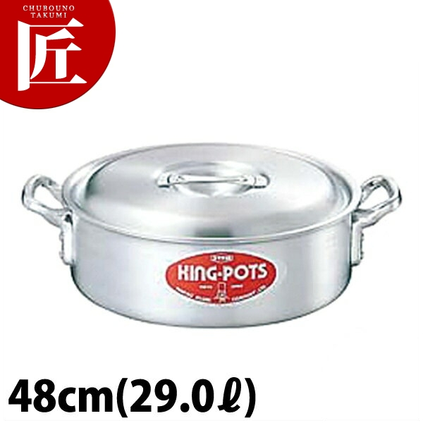 キング 外輪鍋 48cm (29L) 外輪鍋 業務用外輪鍋 両手鍋 外輪鍋 アルミ 業務用 【ctss】