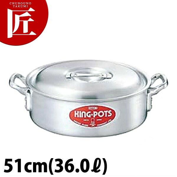 キング 外輪鍋 51cm (36L) アルミ 日本製【N】