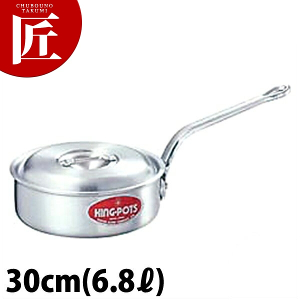 キング 浅型 片手鍋 30cm (6.8L)【ctss】