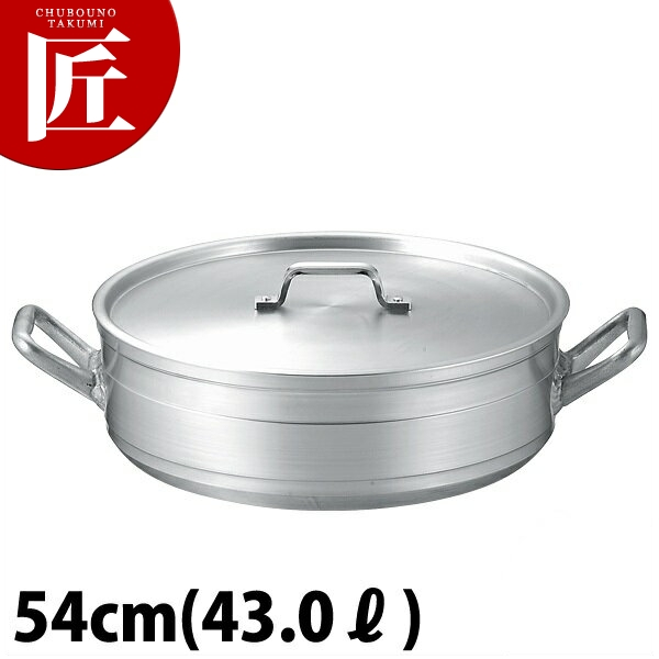 KO 超耐久型 アルミ 外輪鍋 54cm (43.0L) 外輪鍋 業務用外輪鍋 両手鍋 外輪鍋 アルミ 業務用 【ctss】