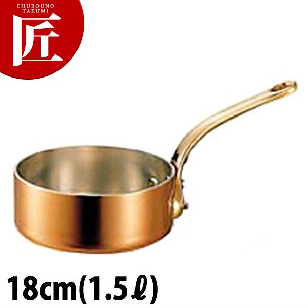 銅 極厚 浅型 片手鍋 真鍮柄 18cm 片手鍋 銅 業務用 【ctss】