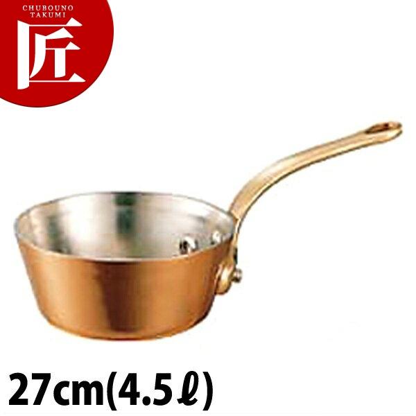 銅 極厚 テーパー鍋 真鍮柄 27cm 片手鍋 銅 業務用 【ctss】