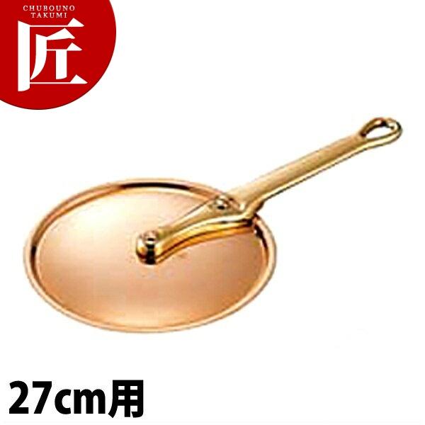 極厚鍋用ハンドルフタ 真鍮 27cm用 鍋蓋 鍋ぶた 鍋ふた 業務用 【ctss】