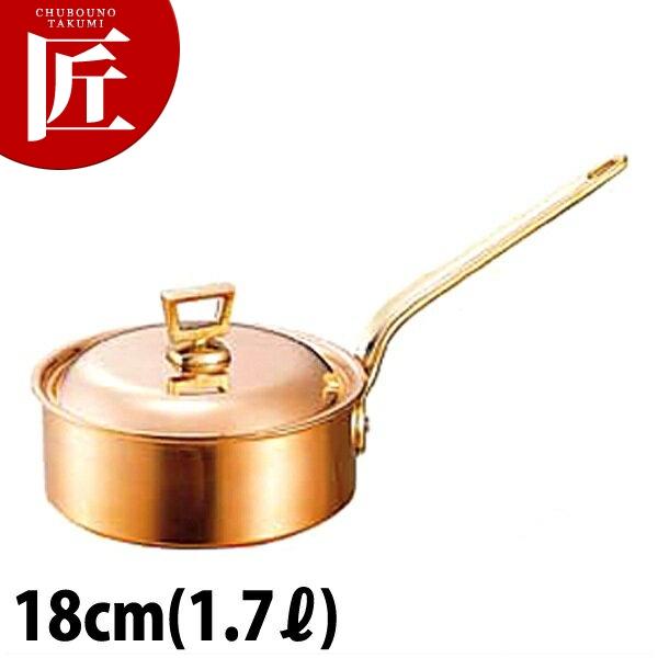 銅 片手鍋 浅型 蓋付 18cm 片手鍋 銅 業務用 【ctss】