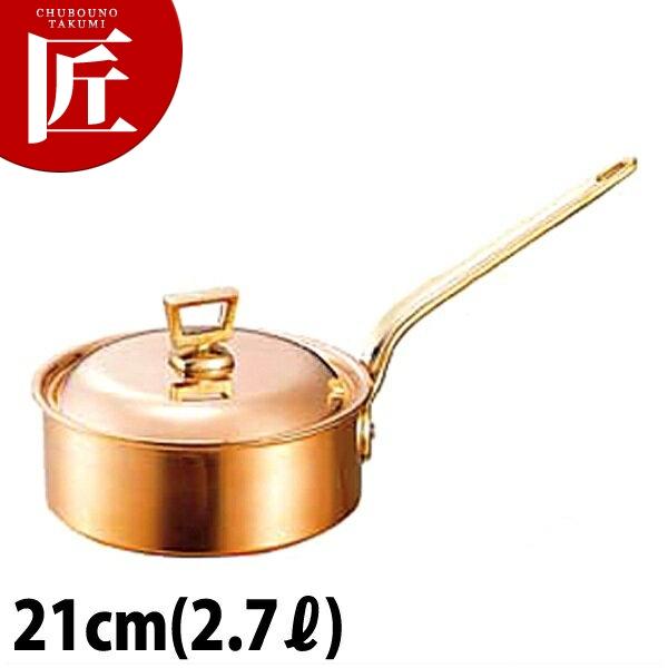 銅 片手鍋 浅型 蓋付 21cm 片手鍋 銅 業務用 【ctss】