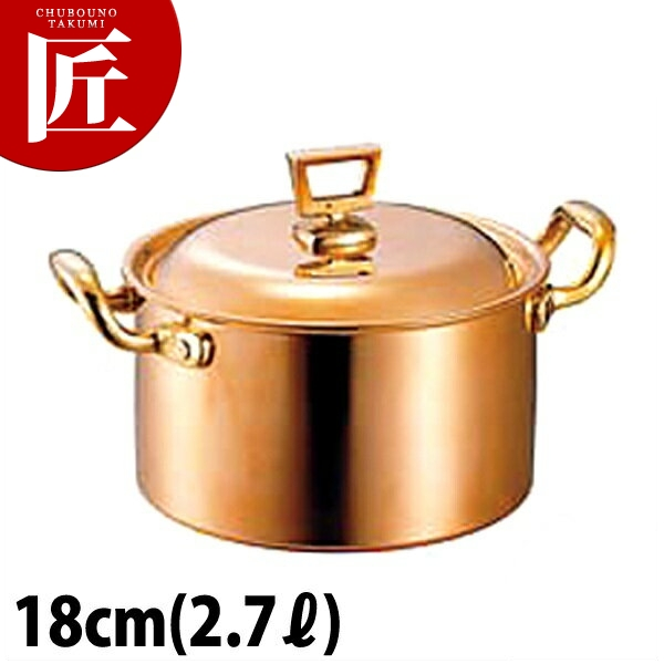 銅 両手鍋 深型 蓋付 18cm 両手鍋 銅 業務用 【ctss】