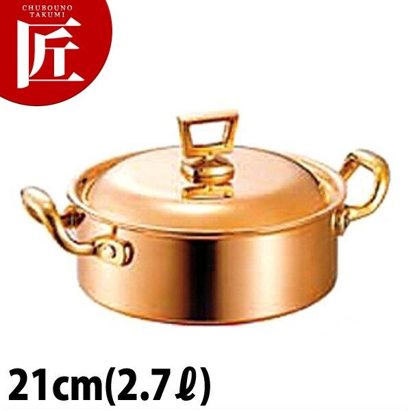 送料無料 銅 両手鍋 浅型 蓋付 21cm 【ctss】 両手鍋 銅 業務用 領収書対応可能