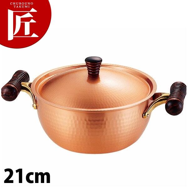 銅楽 まごころ 両手鍋 21cm MD-0103□両手鍋 銅 業務用 【ctss】