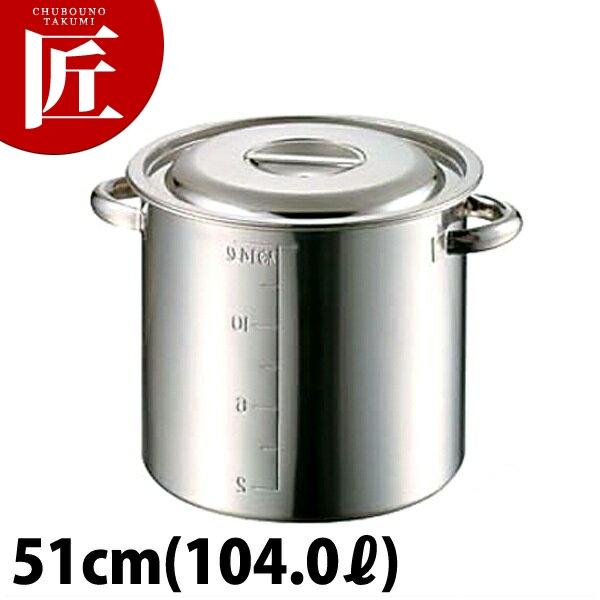 AG 18-8目盛付寸胴鍋 51cm (104.0L) ステンレス 日本製【ctss】