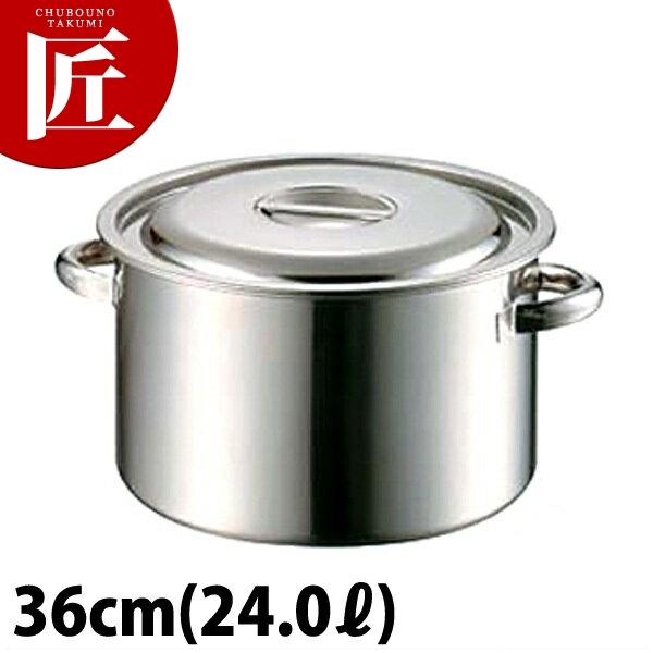 AG 18-8 半寸胴鍋 36cm (24.0L) 日本製 【ctss】