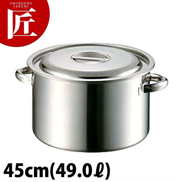 送料無料 AG 18-8 半寸胴鍋 45cm (49.0L) 【ctss】 半寸胴 ステンレス 寸胴鍋 業務用 日本製 領収書対応可能
