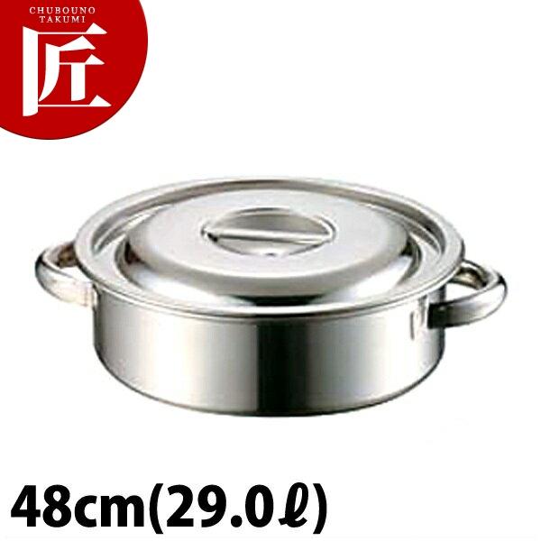 送料無料 AG 18-8 外輪鍋 48cm 29.0L 【ctss】 両手鍋 ステンレス 日本製 領収書対応可能
