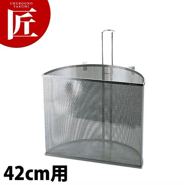 UK 18-8パンチ半丸型スープ取ザル 42cm用 業務用 【ctss】