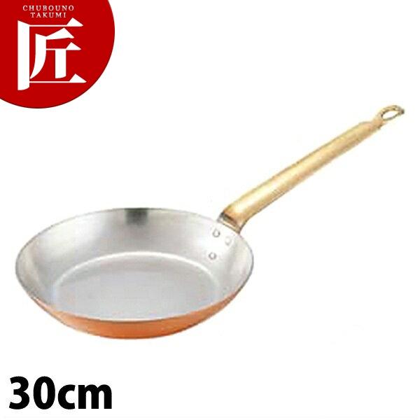 送料無料 銅フライパン 黄銅ハンドル 30cm 【ctss】 炒め鍋 銅 銅鍋 銅製 領収書対応可能