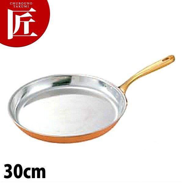 送料無料 SW 銅丸シュゼットパン 30cmフライパン 【ctss】 炒め鍋 銅 銅鍋 銅製 領収書対応可能