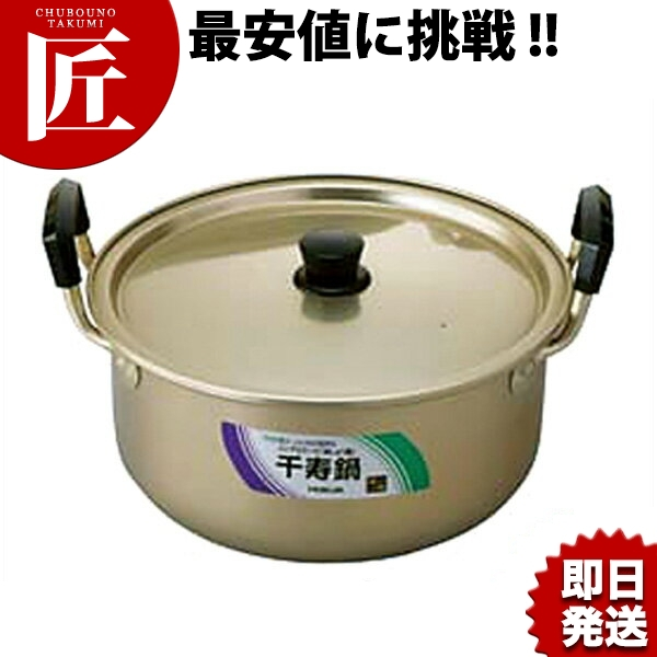 アルマイト 千寿鍋 44cm (28.0L)両手鍋 アルミ アルマイト 業務用 あす楽対応 【ctss】