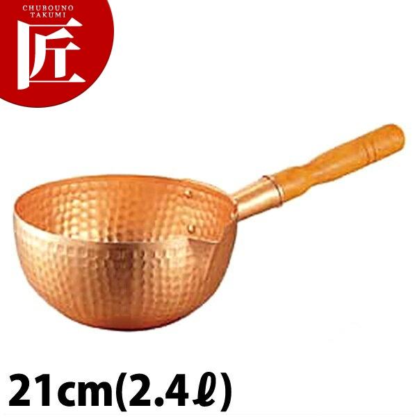銅 ボーズ鍋 21cm (2.4L)□片手鍋 銅 業務用 【ctss】