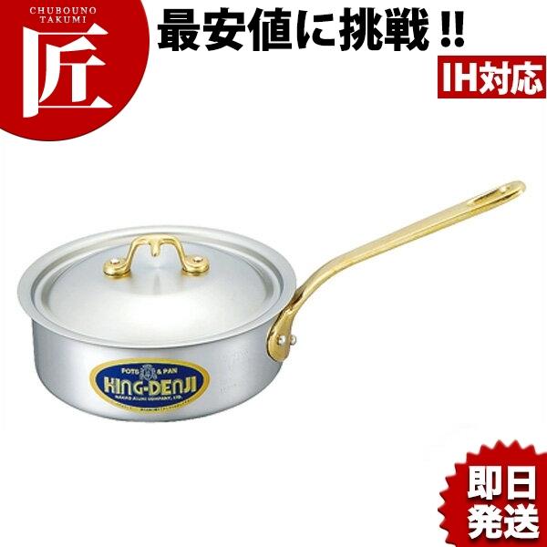 キングデンジ 浅型 片手鍋 目盛付 24cm (3.6L)【ctss】