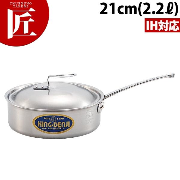 ニューキングデンジ 浅型 片手鍋 目盛付 21cm (2.2L)【ctss】