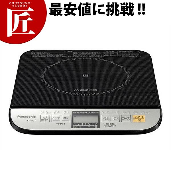 送料無料 パナソニック 電磁調理器 KZ-PH33【ctss】 送料無料 卓上 IH調理器 業務用