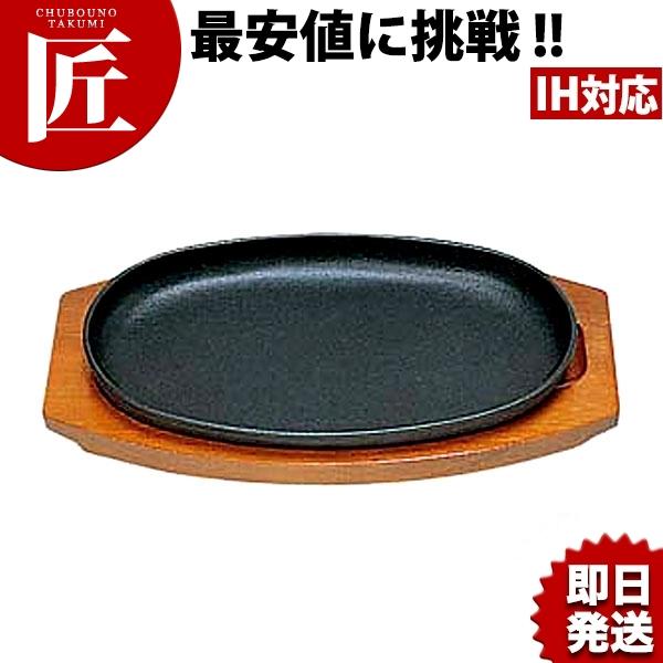 価格 交渉 送料無料 ステーキ皿 鉄板 業務用ステーキ皿 ステーキ用品 業務用 あす楽対応 25cm 国内在庫 ctaa 小判型D S