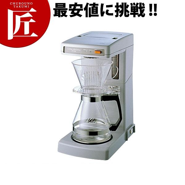 送料無料 カリタ コーヒーメーカー ET-104 - 【ctss】 コーヒーメーカー 業務用 領収書対応可能