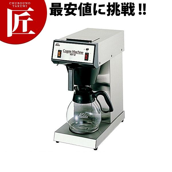 カリタ コーヒーメーカー KW-12 - 業務用 【ctss】