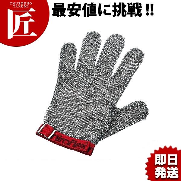送料無料 ニロフレックス 鎖手袋 [M(片手)] 軍手 手袋 くさり 業務用 あす楽対応 領収書対応可能