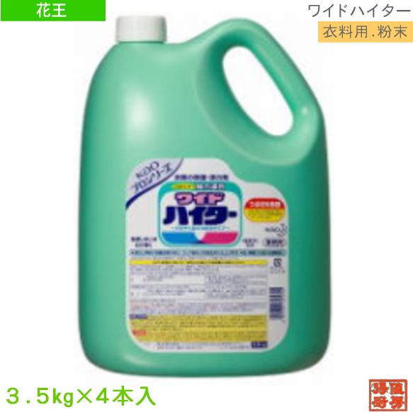 ◆在庫限り◆ 激安特価品 色 柄物のせんいにも安心な酸素系の粉末タイプの漂白剤です シミ汚れからくすみニオイまでスッキリ落とし除菌もできます 花王 業務用ワイドハイター 除菌 漂白 3.5kgが4本入