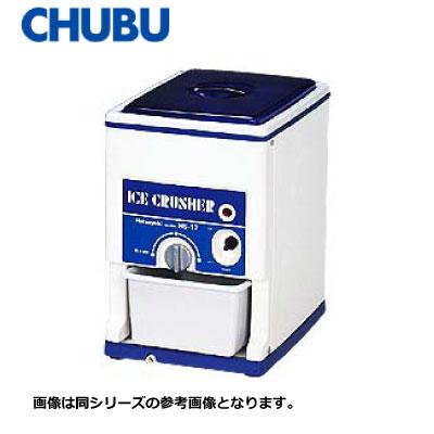 新品■送料無料■中部 CHUBU 初雪氷削機 電動式アイスクラッシャー コンパクトタイプ HS-17 W254×D314×H379