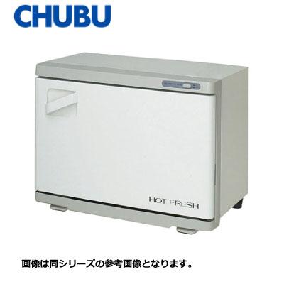 新品■送料無料■中部 CHUBU タオルウォーマー 50本タイプ MT50FA W420×D275×H290