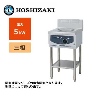 新品 送料無料 沖縄 離島地域を除く ホシザキ 電磁調理器 1口 SALE開催中 ※受注生産 新作入荷 幅450×奥行600×高さ800mm テーブルタイプ HIH-5TE-1