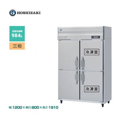 新品 送料無料 北海道 沖縄 おしゃれ 離島地域を除く 無料サンプルOK ホシザキ 省エネ インバーター制御 4ドア Aシリーズ HRF-120AF3 縦形冷凍冷蔵庫