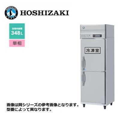 流行に  新品 送料無料 ホシザキ 2ドア ホシザキ/HRF-63AT-ED/ 縦形冷凍冷蔵庫 Aシリーズ Aシリーズ 省エネ インバーター制御/HRF-63AT-ED/ 348L, QTfanfan:bb8ed459 --- hafnerhickswedding.net