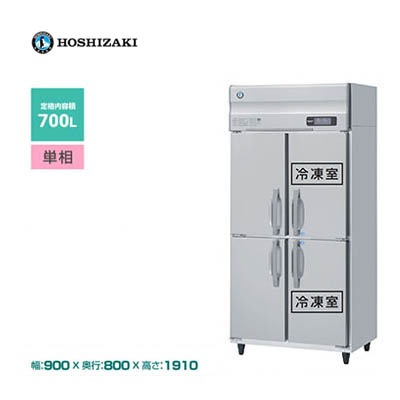 新品 送料無料 沖縄 《週末限定タイムセール》 離島地域を除く ホシザキ 4ドア 省エネ インバーター制御 HRF-90AF 700L 縦形冷凍冷蔵庫 Aシリーズ 商い