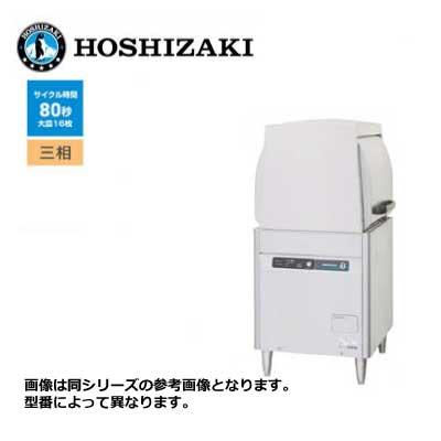 新品 送料無料 ホシザキ 食器洗浄機 [小形ドア ラックスルータイプ] /JWE-450WUB3/ 幅600×奥行650×高さ1350mm