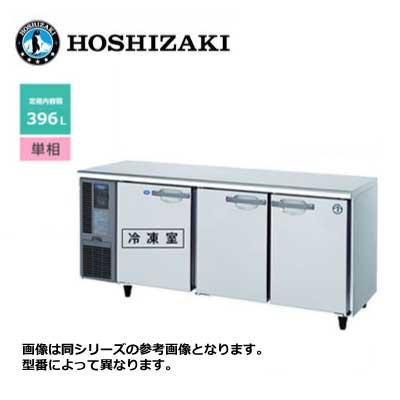 【予約受付中】 新品 送料無料 ホシザキ 3ドア テーブル形冷凍冷蔵庫 [内装ステンレス仕様] /RFT-180SNG/, トコアタ バリ f56fae00