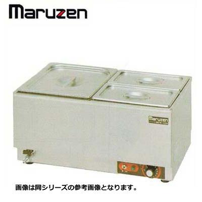 新品送料無料■マルゼン 電気卓上ウォーマー ヨコ型 MEW-550D