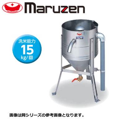 新品 送料無料 北海道 ランキングTOP5 春の新作 沖縄 マルゼン 水圧式洗米機 MRW-15 離島地域を除く