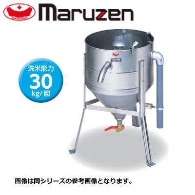 登場! 新品 送料無料 マルゼン 送料無料 新品 MRW-30 水圧式洗米機 MRW-30, ネンリンラボ精油とコスメの専門店:2f70fee3 --- coursedive.com