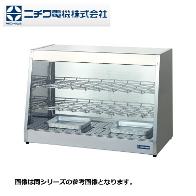 新品送料無料■ニチワ 電気ホットショーケース HSC-900 幅900×奥行450
