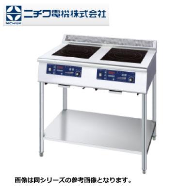 新品送料無料■ニチワ 業務用 IH調理器 MIR-1033SB 電磁調理器 幅900×奥行750