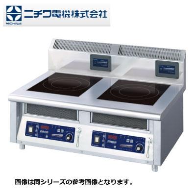 新品送料無料■ニチワ 業務用 IH調理器 MIR-1033TA 電磁調理器 幅900×奥行600