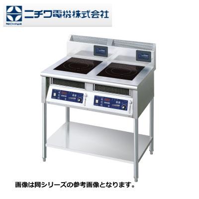 新品送料無料■ニチワ 業務用 IH調理器 MIR-1035SA 電磁調理器 幅900×奥行600