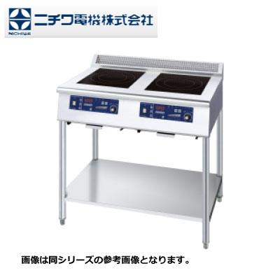 新品送料無料■ニチワ 業務用 IH調理器 MIR-1035SB 電磁調理器 幅900×奥行750
