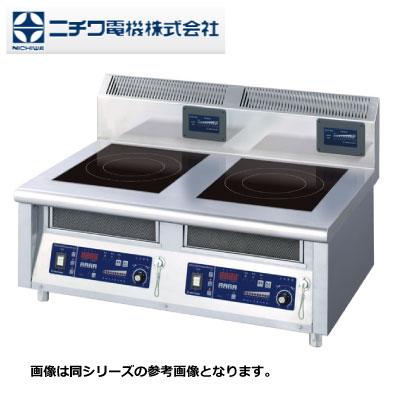 新品送料無料■ニチワ 業務用 IH調理器 MIR-1035TA 電磁調理器 幅900×奥行600