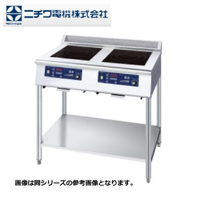 新品送料無料■ニチワ 業務用 IH調理器 MIR-1055SB 電磁調理器 幅900×奥行750