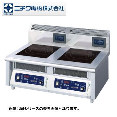 新品送料無料■ニチワ 業務用 IH調理器 MIR-1055TB 電磁調理器 幅900×奥行750